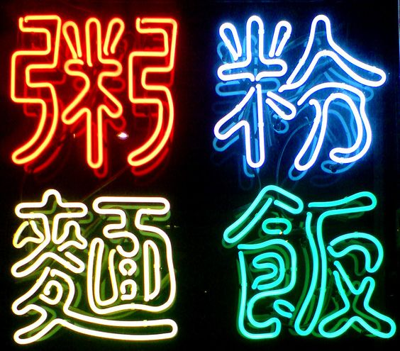 neon-chinese-wag1mag